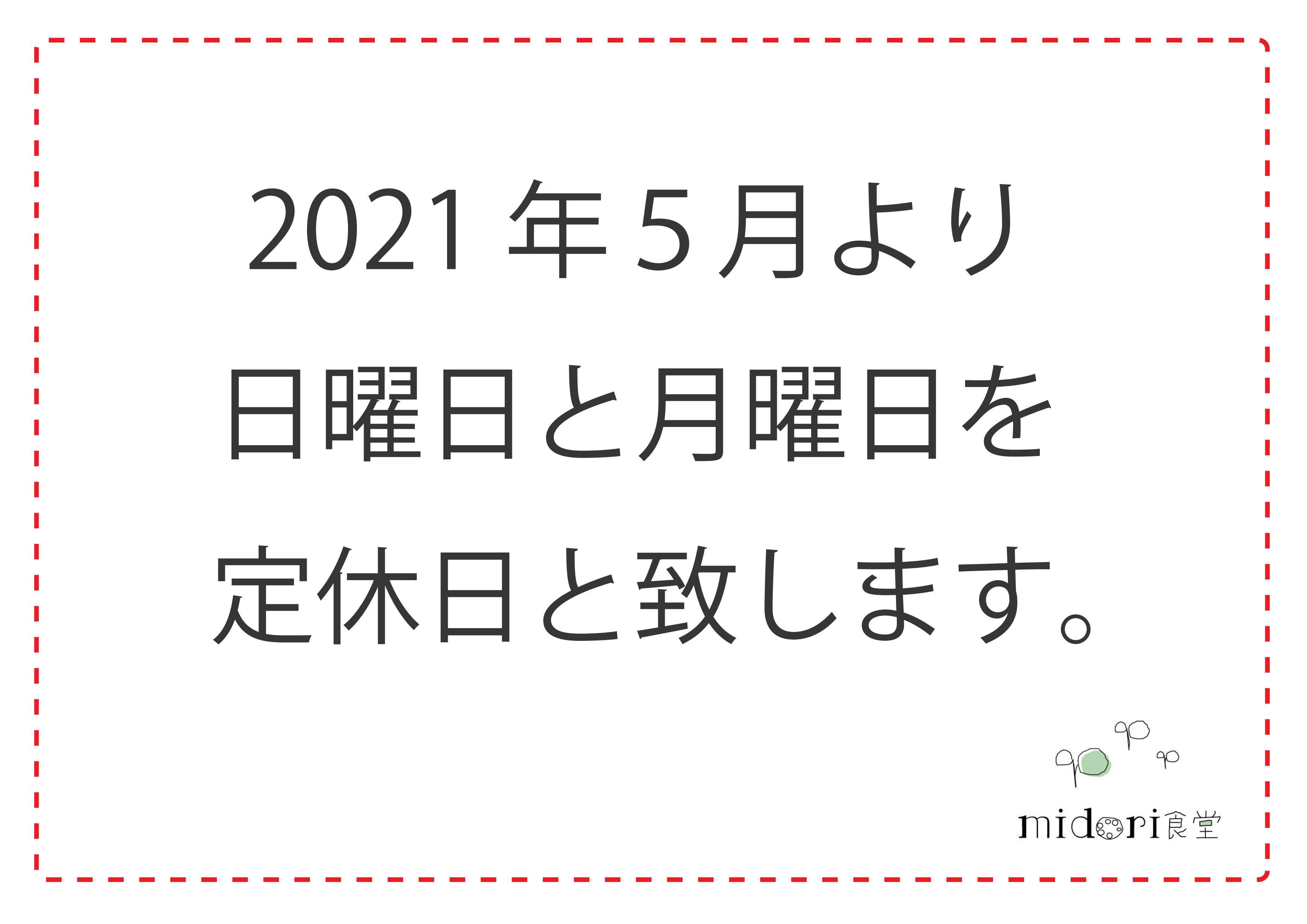 定休日_01